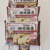 日本ハム 陳建一 四川焼売and甘酢肉団子の画像