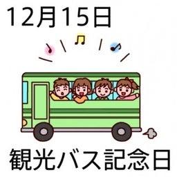 画像 12月15日・観光バス記念日…(#5770) の記事より 3つ目
