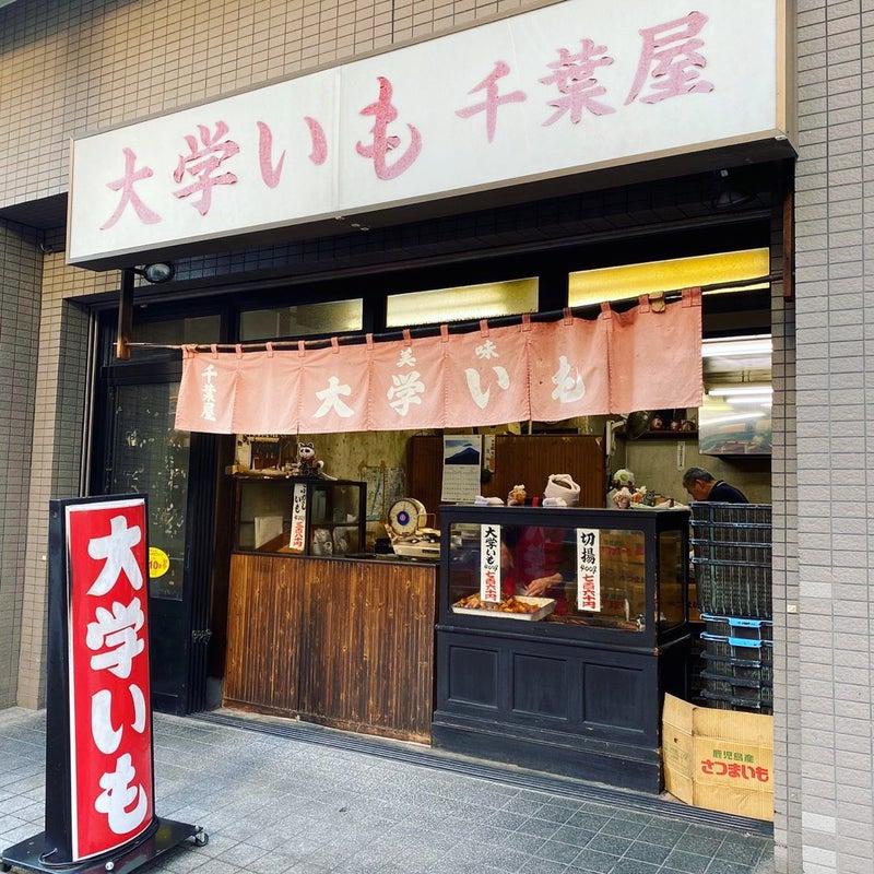 千葉 大学 屋 芋