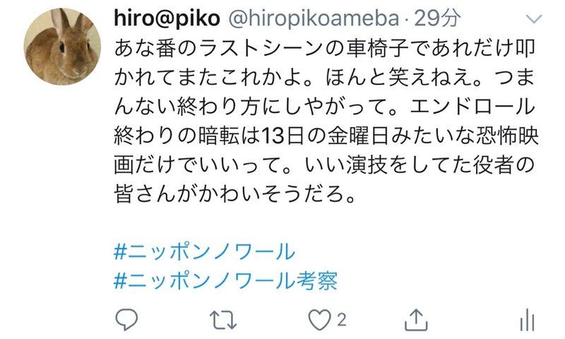考察 ニッポン ノワール