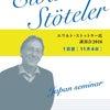 エワルト・ストットラー氏講演会講義録再版の画像