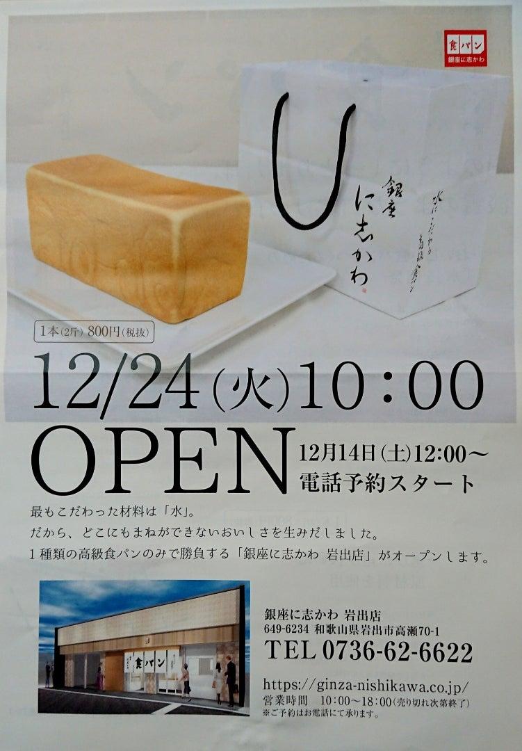 銀座 西川 の 食パン