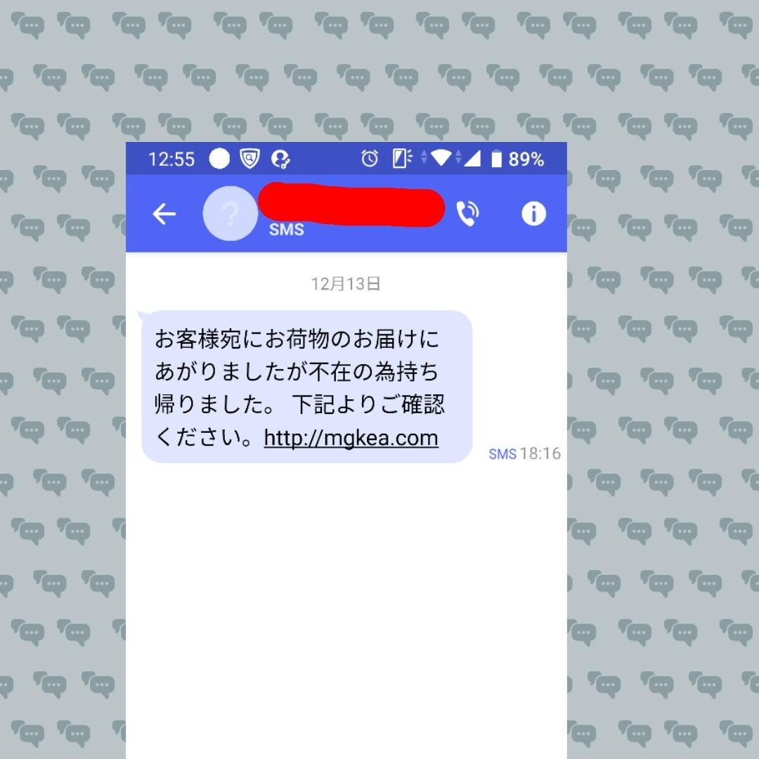 しまっ た し て 急便 sms クリック 佐川