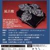 12/14は菊水日本酒文化研究所 酒育セミナーで風呂敷講座。の画像