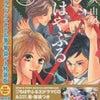 ちはやふる最新43巻が発売中!!の画像