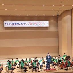 画像 ⑨佐渡裕&スーパーキッズ・オーケストラさんりく音楽祭2019こころのビタミンプロジェクトin久慈 の記事より 9つ目