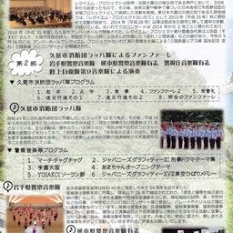 画像 ⑨佐渡裕&スーパーキッズ・オーケストラさんりく音楽祭2019こころのビタミンプロジェクトin久慈 の記事より 6つ目