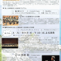 画像 ⑨佐渡裕&スーパーキッズ・オーケストラさんりく音楽祭2019こころのビタミンプロジェクトin久慈 の記事より 7つ目