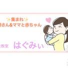 【募集中】妊婦さんも大歓迎☆ 産後教室1回目は誰にでも聞いて欲しい'いのちのお話'の記事より