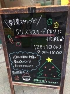 12月11日(水)健康サポート西新井本店は子ども栄養士体験 野菜スタンプでクリスマスカードづくりの記事より