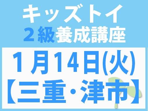 1/14 キッズトイ・2級養成講座