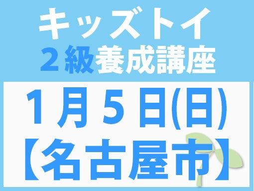 1/5 キッズトイ・インストラクター2級養成講座