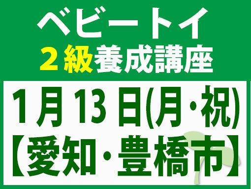 1/13 ベビートイ・インストラクター2級養成講座
