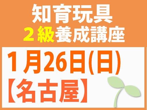 1/26 知育玩具インストラクター2級養成講座