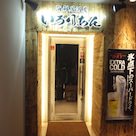 札幌-ススキノ忘年会の記事より