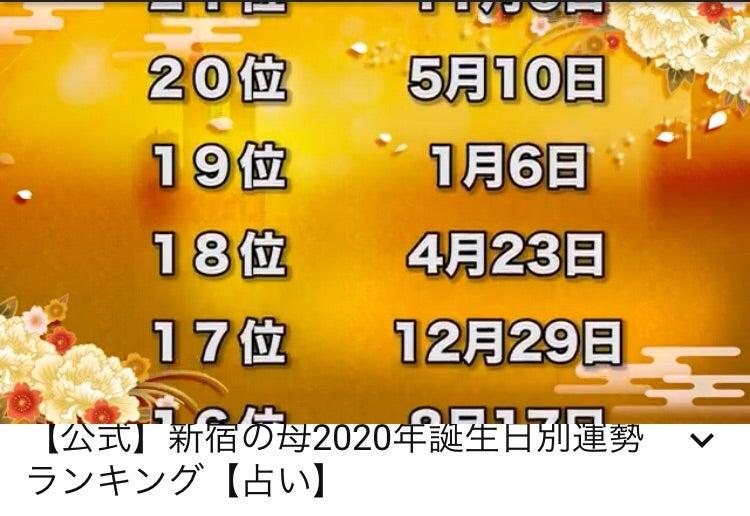 年 2020 別 日 運勢 の 母 ランキング 誕生 新宿 水晶玉子【2020年・最強運ランキング】あなたの12星座×血液型の運勢は?