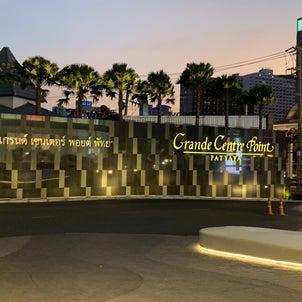 ★グランドセンターポイントパタヤ★へ宿泊してきましたの画像
