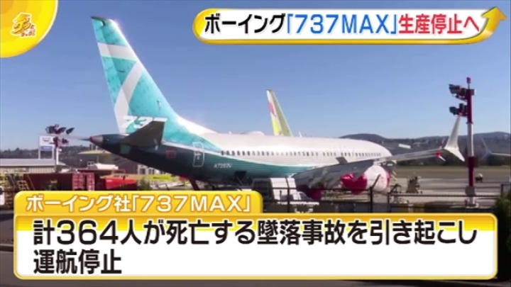 欠陥機、ボーイング「737MAX」遂に生産停止へ 運航再開承認の目途立た ...