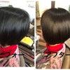 頭皮が弱い方にもオススメな髪質改善の画像