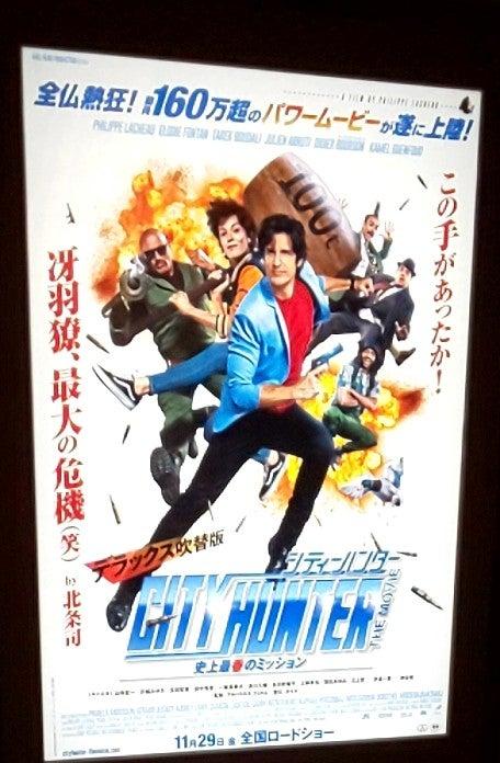 最 the 香 ミッション movie の シティー 史上 ハンター