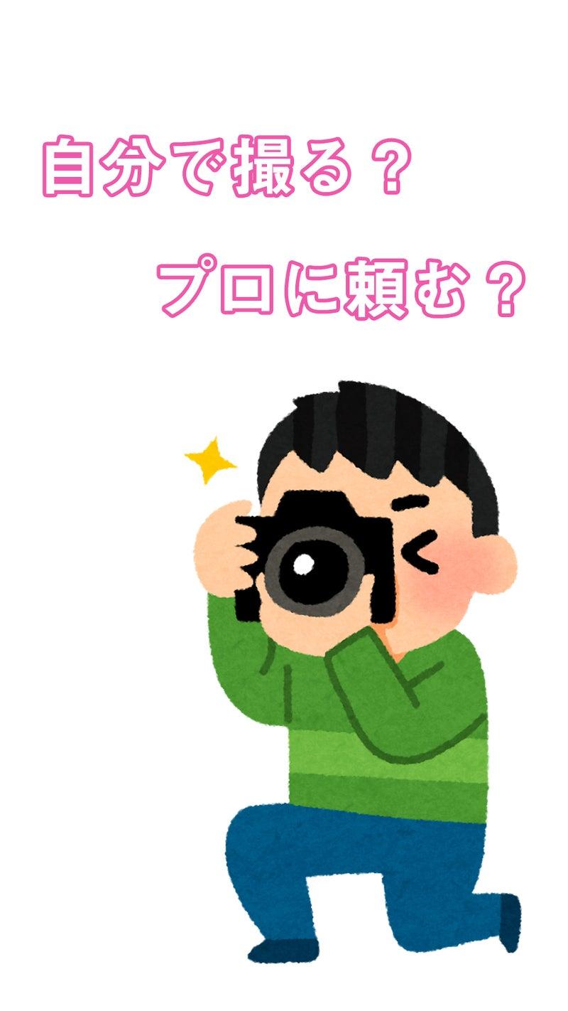 依頼 カメラマン