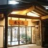 青森ひばの温泉旅館【辰巳館】の画像