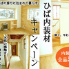 青森ひば内装材キャンペ-ンのお知らせの画像