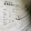清津峡渓谷トンネルの画像