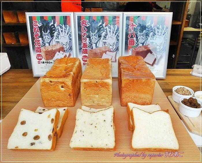大泉 学園 食パン ラ・パン大泉学園店 高級クリーミー生食パン