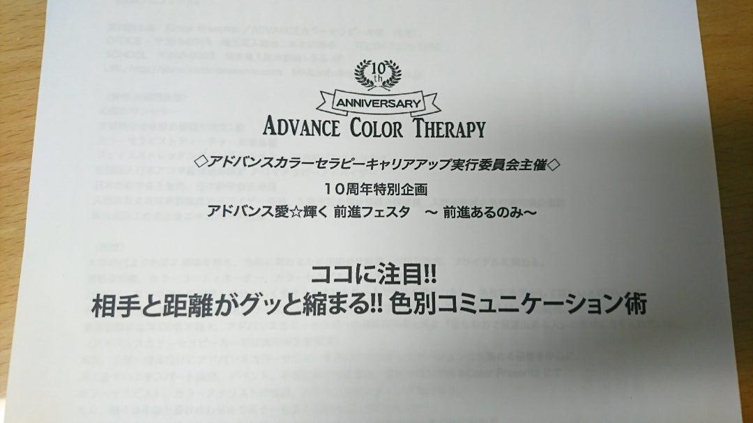 残席1!【色別対応実践 勉強会】2/22開催☆の記事より