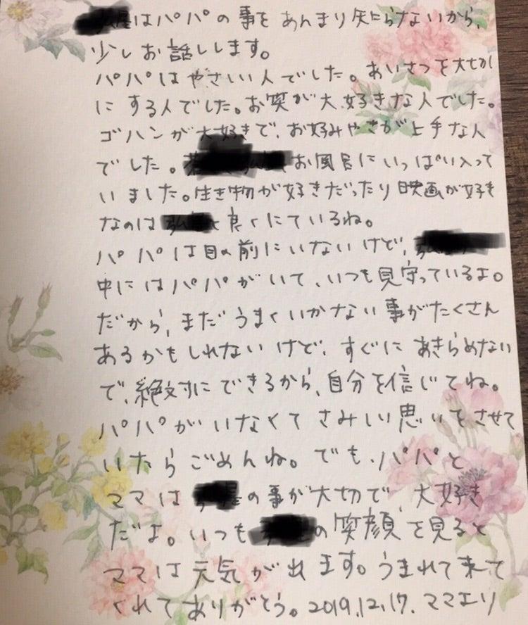 子供 へ の 手紙 『ママから子どもへ贈る手紙』コンテスト |...