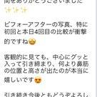 【京都府*北区からご来店】「女神巻き」のYUKIさんもエンドリングフェイシャル♪の記事より