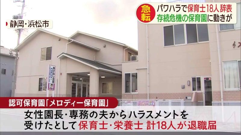 評判 浜松 メロディー 保育園