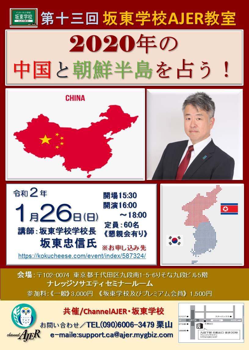 『カジノ・パチンコに絡む中国収賄工作の記事より