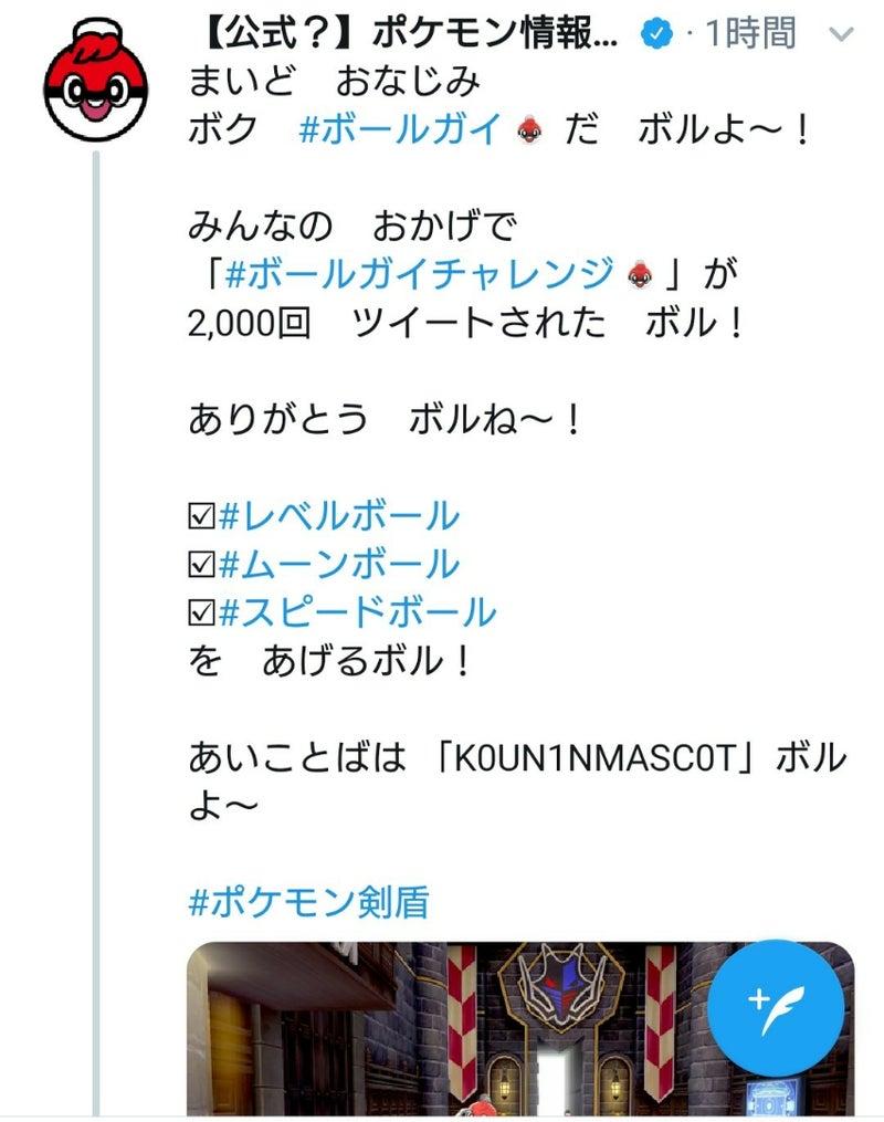 盾 ボール スピード 剣 ポケモン