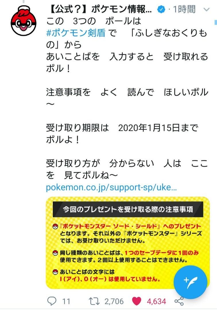 ボール 盾 スピード ポケモン 剣