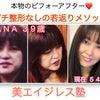 2月23日(日)貴女が変わる!☆シワたるみ顔が美しくなるセルフメソッド☆東京開催美エイジレス塾の画像