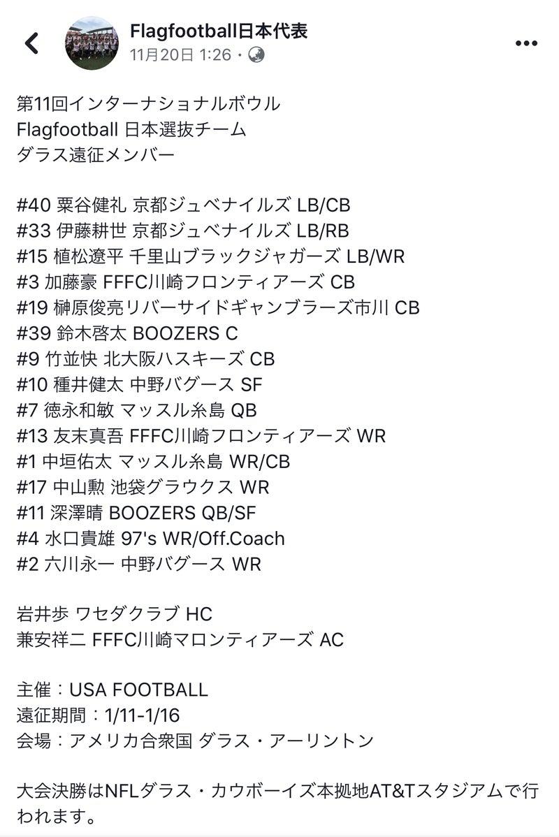 フラッグフットボール日本代表Facebook