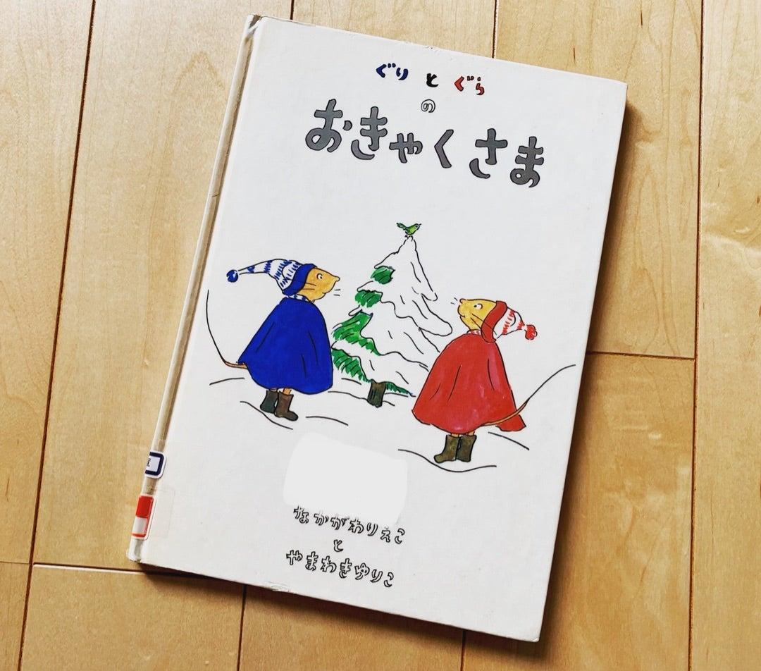 絵本【ぐりとぐらのおきゃくさま】〜5年後の反応〜