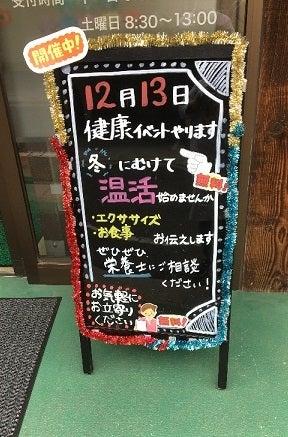 荒川町屋店 12月13日開催の温活イベントは、レシピとあずきカイロが人気でしたよ。の記事より