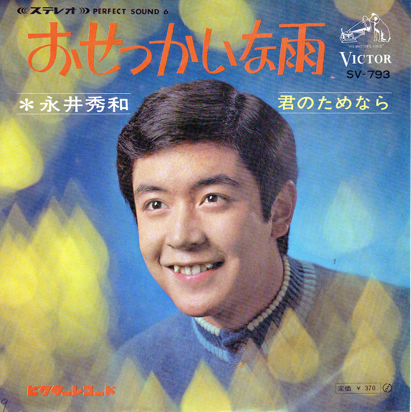 永井秀和 おせっかいな雨 はかまやつひろし作品で | レコード ...