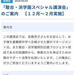 画像 駿台・浜学園の講演会のお知らせです の記事より 1つ目