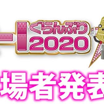 【出場者発表】2回戦:1/24(金)~1/27(月)東京