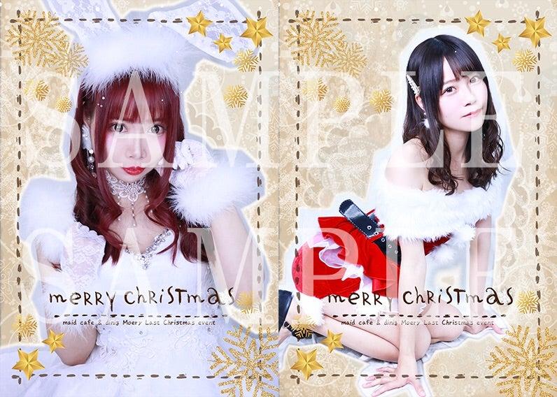萌えりぃクリスマスイベント♡の記事より