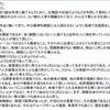 2019年11月24日(日)埼玉県越谷市の画像