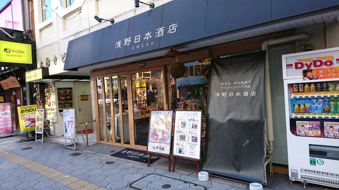 浅野 酒店