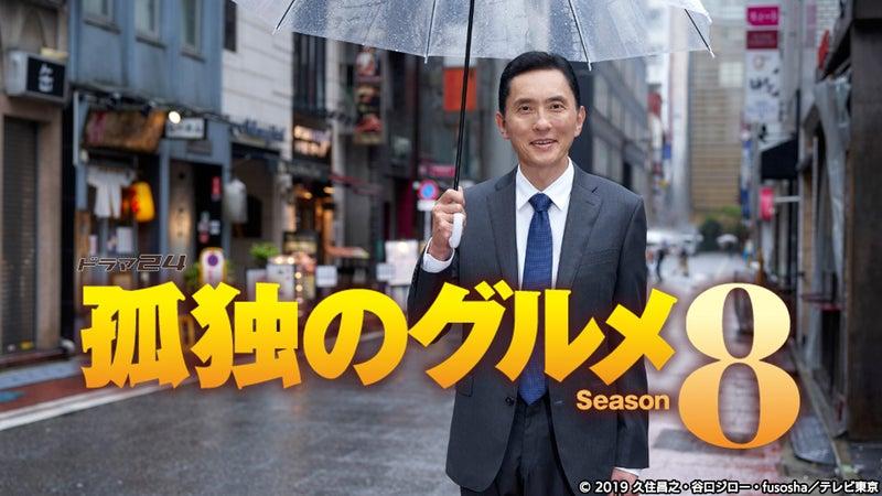 孤独 の グルメ season8 ドラマ24『孤独のグルメ Season8』第11話