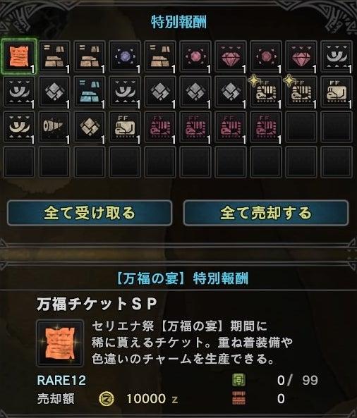 万福 チケット sp