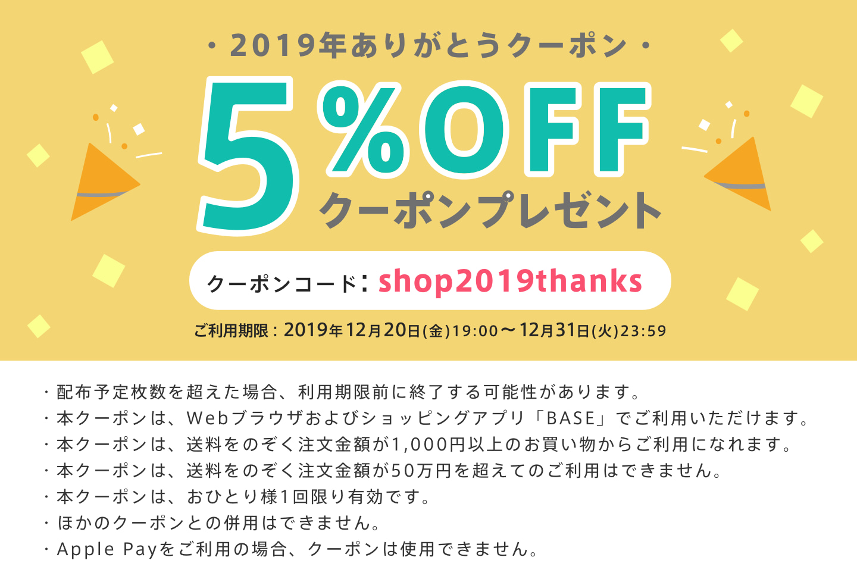 一年間の感謝を込めて!5%OFFクーポン配布中※御山堂本店(BASE)限定