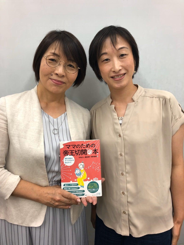 【お知らせ】3/5 帝王切開カウンセラー細田恭子さんによる帝王切開講座開催します♪の記事より